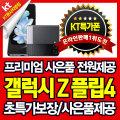 삼성 갤럭시 특별사은품증정 요금제자유 KT프라자