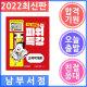 서원각 9급 공무원 파워특강 교육학개론  2019 상품이미지
