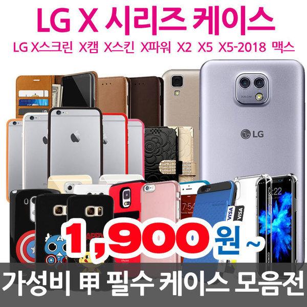 LG X 스크린 캠 스킨 파워 X2 X5 2018 휴대폰케이스 상품이미지