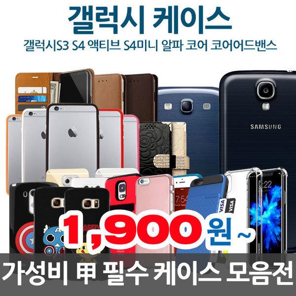 갤럭시 S3 S4 액티브 미니 코어 알파 휴대폰 케이스 상품이미지