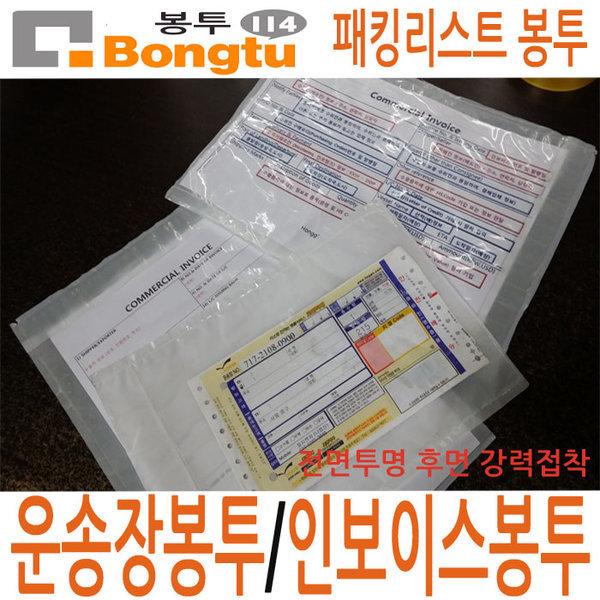 봉투114 운송장봉투 패킹리스트봉투 인보이스봉투 상품이미지