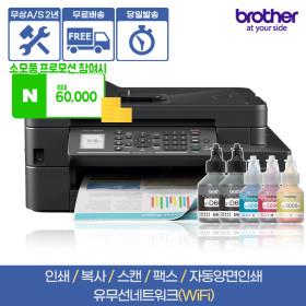 MFC-T810W 정품무한잉크 복합기 프린터 팩스 무상AS2년