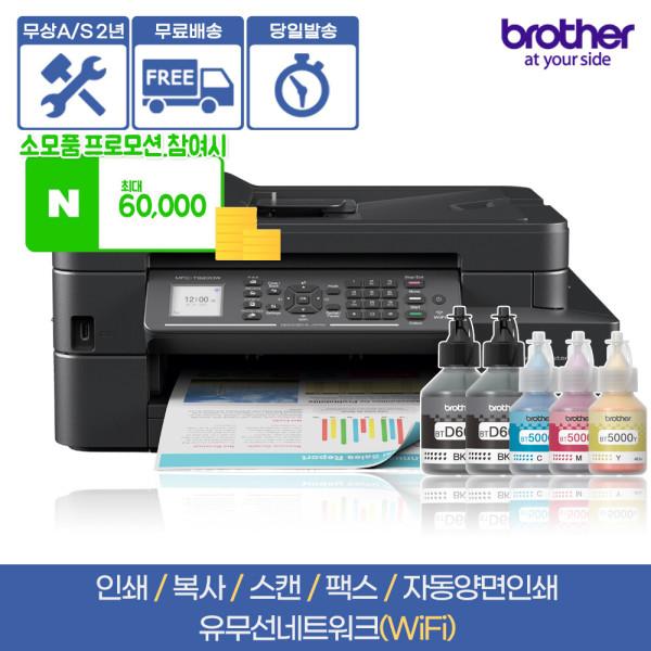 MFC-T810W 정품무한잉크 복합기 프린터 팩스 무상AS2년 상품이미지