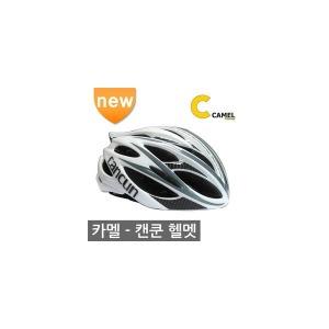 [칸쿤]CAMEL 카멜/캔쿤헬멧-화이트/캔쿤플러스/자전거헬멧