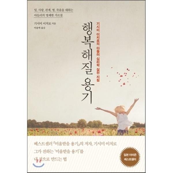 (중고/상)행복해질 용기 :  미움받을 용기 의  저자  기시미 이치로의 아들러 심리학 실천 지 ... 상품이미지