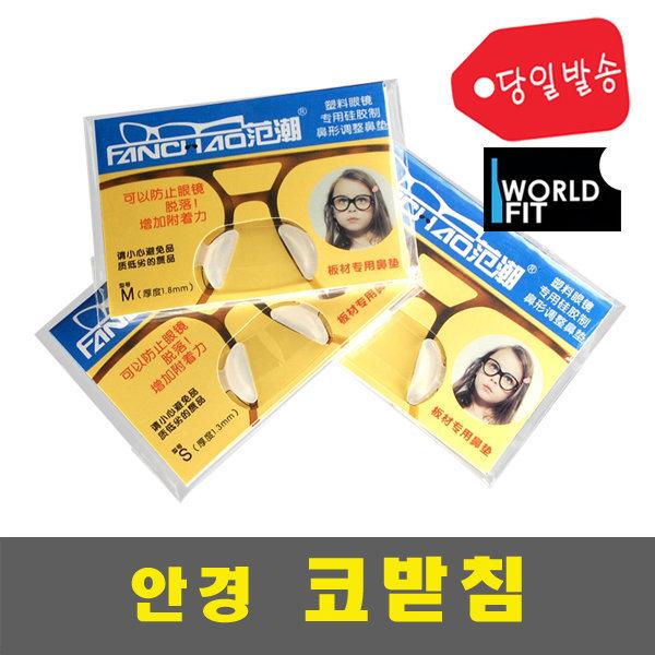 월드핏사은품증정 코패드 안경코받침 선글라스 안경테 상품이미지