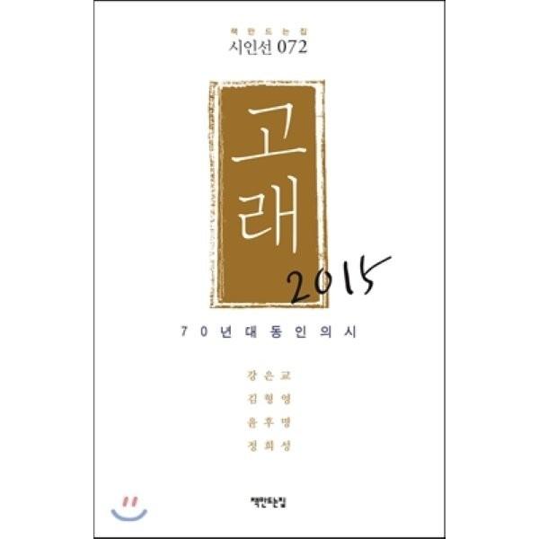 고래 2015 : 70년대 동인의 시  강은교 김형영 윤후명 상품이미지