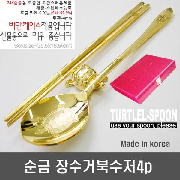 순금 장수거북수저4p/금도금 수저세트/금수저 은수저 상품이미지