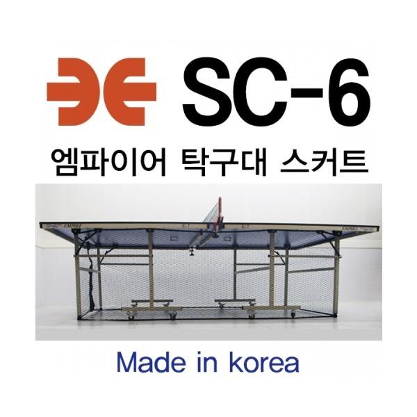 탁구대용 공막이 SC-6)엠파이어 스커트 휀스 공받이 상품이미지