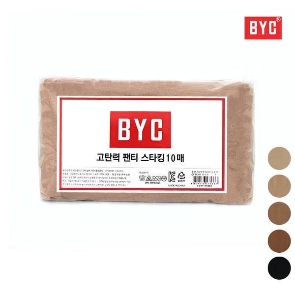 BYC고탄력팬티스타킹 10매입 상품이미지