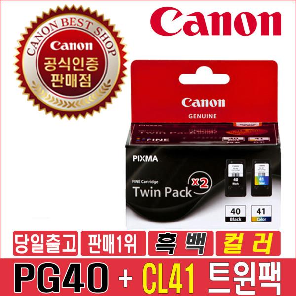캐논잉크 정품 PG-40+CL-41 PG40 CL41 IP2680 IP1980 상품이미지