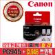 캐논잉크 정품 PG-945+CL-946 PG945 CL946 MG2490