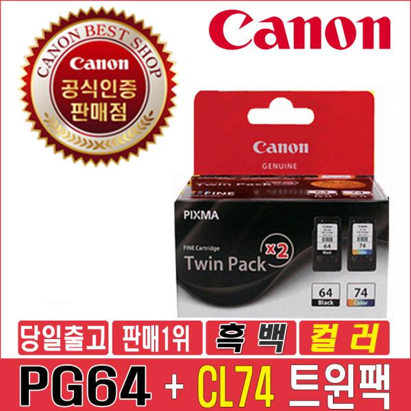 캐논잉크 정품 대리점 PG-64+CL-74 PG64 CL74 E569 상품이미지