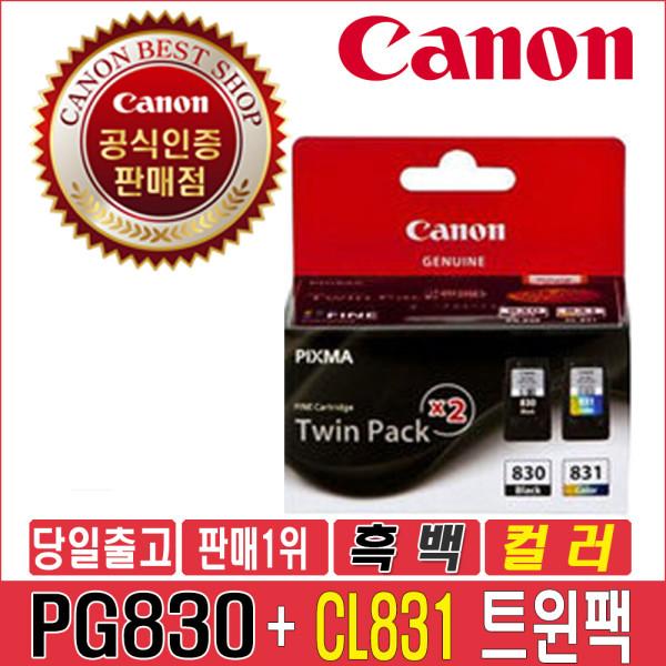 캐논잉크 정품 PG-830+CL-831 PG830 CL831 IP2680 상품이미지