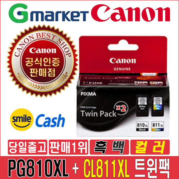 캐논잉크 정품 PG-810XL+CL-811XL PG810XL CL811XL 상품이미지