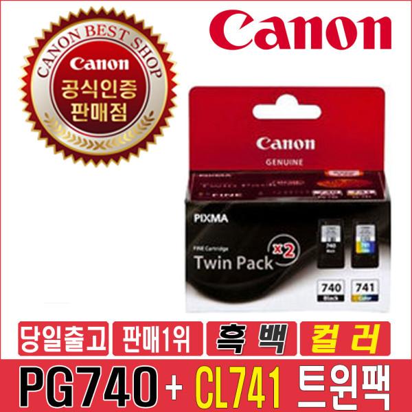 캐논잉크 정품 PG-740+CL-741 PG740 CL741 MG2170 상품이미지