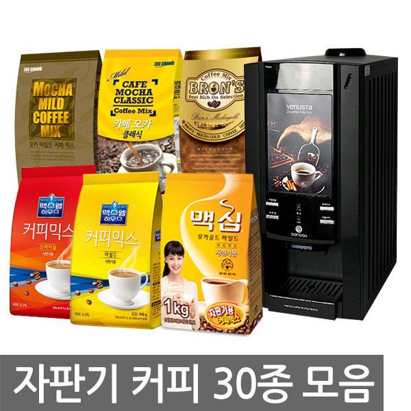 자판기용 인기 커피믹스/마이너스옵션/맥스웰/다이랑 상품이미지