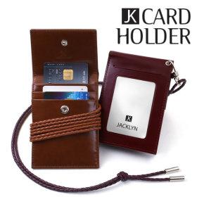 재클린 지폐카드홀더 천연가죽 카드지갑 목걸이