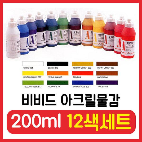 비비드아크릴물감/대용량220ml/12색세트/무료배송 상품이미지