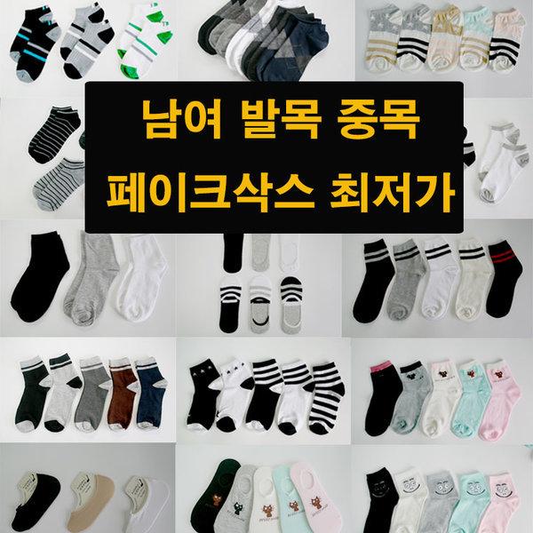 피앤알 여성/남성/페이크삭스/스타킹/덧신/발목양말 상품이미지