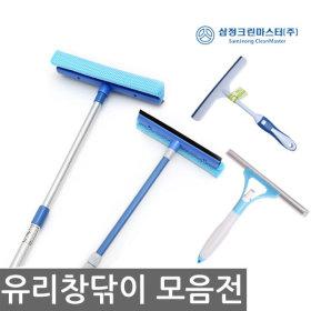 핸디유리창닦이/유리창닦이/유리창청소/물기제거/청소