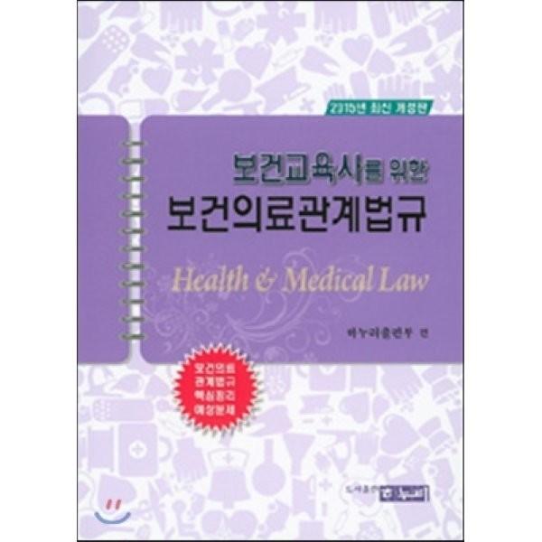 2015 보건교육사를 위한 보건의료관계법규  편집부 상품이미지