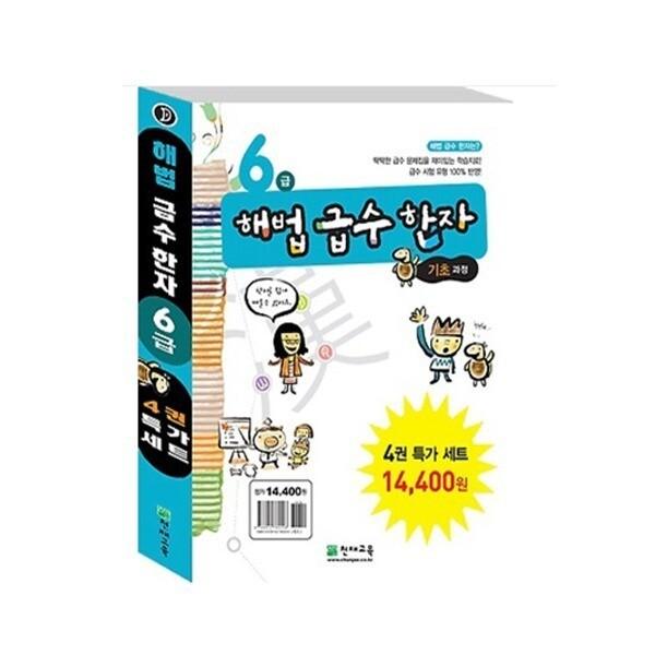 (천재교육) 해법 급수한자 6급 특가세트 (전 4권) 상품이미지