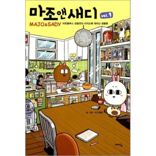 (중고)마조 앤 새디 1 : 마린블루스 정철연의 미치도록 재미난 생활툰  정철연 상품이미지