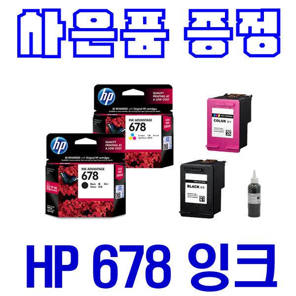 HP678 잉크 HP3545 HP4645 HP2645 HP2545 HP1015 상품이미지
