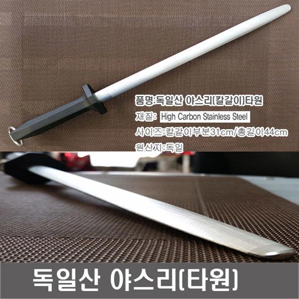 독일산 야스리 타원형 칼갈이 숯돌 연마봉 칼 상품이미지