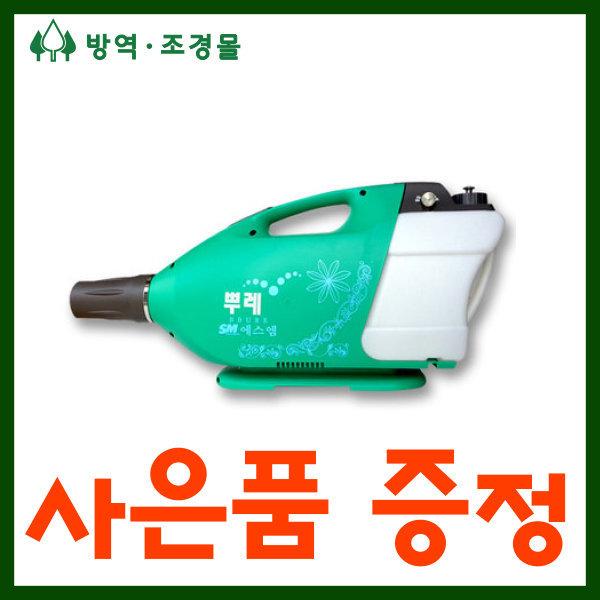 에스엠뿌레 초미립자 살포기/뿌레/살충기/소독기 상품이미지