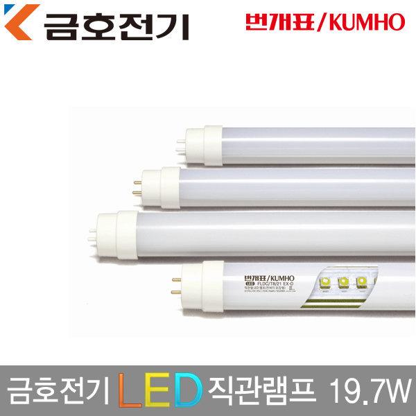 금호전기/번개표/LED 형광등/19.7W/컨버터 외장형 상품이미지