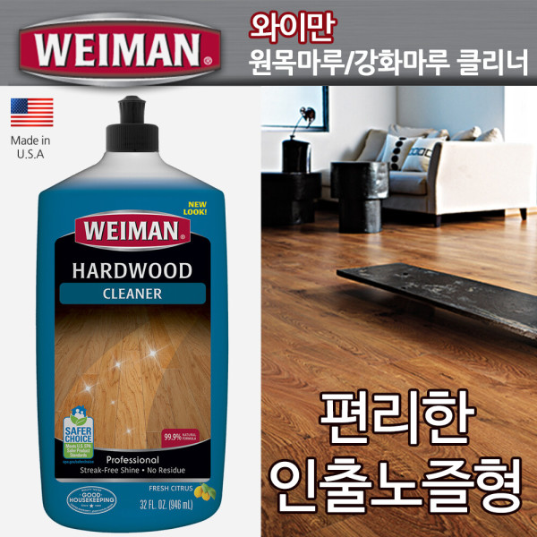 와이만 원목마루 강화마루 청소 클리너 세정제/광택제 상품이미지
