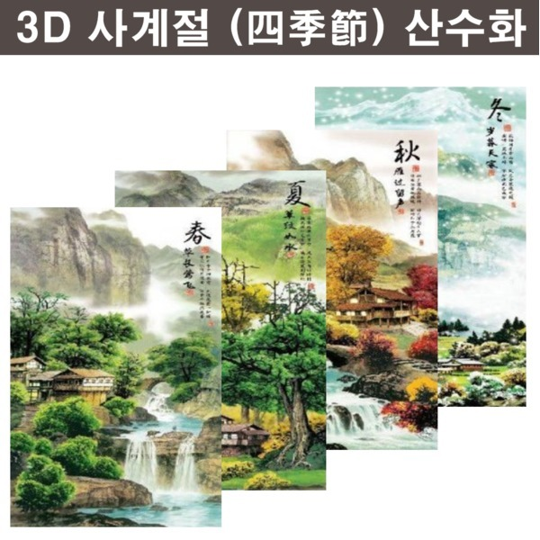 3D 사계절 풍경화 산수화 입체 그림 명화 액자 동양화 상품이미지
