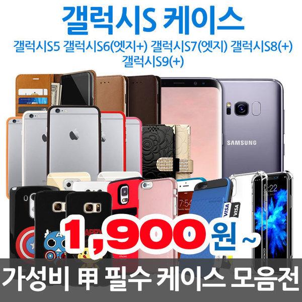 갤럭시 S5 S6 S7 S8 S9 엣지 플러스 휴대폰케이스 상품이미지