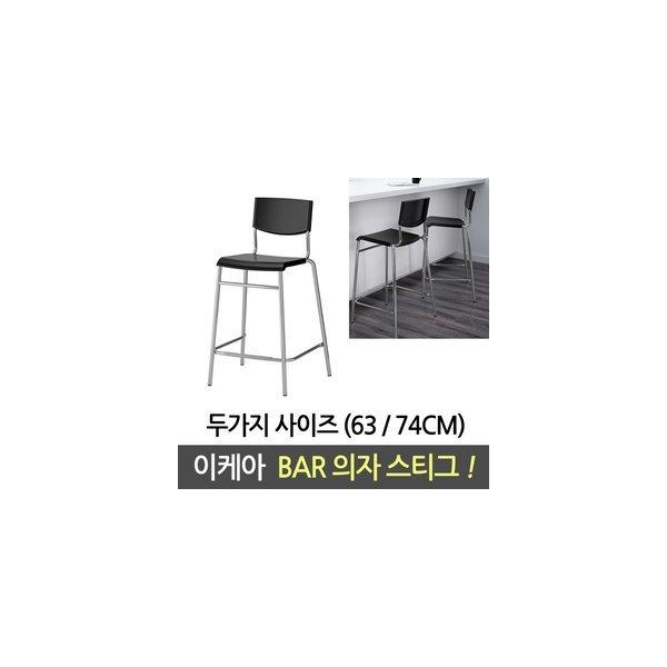 이케아 바의자 STIG/인테리어의자/바스툴/스티그 상품이미지
