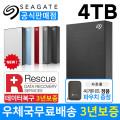 BackupPlus S 4TB 외장하드  블랙+정품 파우치 증정