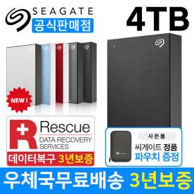 외장하드 One Touch 데이터복구 4TB 블랙/파우치증정