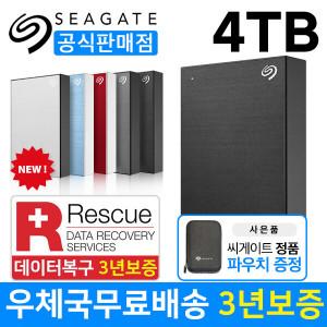 [씨게이트]BackupPlus S 4TB 외장하드 블랙+카카오파우치 증정