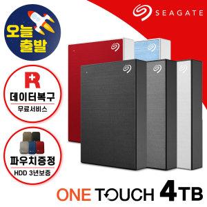 [씨게이트]Backup Plus S 4TB 외장하드 블랙 +카카오파우치증정+
