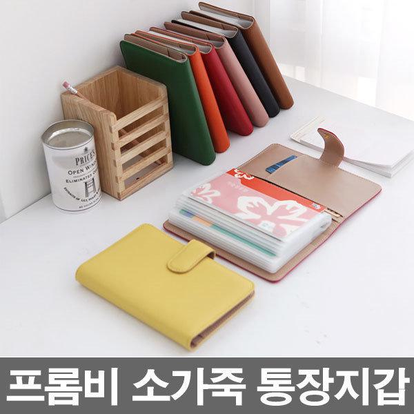 프롬비 라떼 소가죽 통장지갑 고급 통장케이스 상품이미지