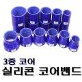 3중 실리콘 코어밴드 11종 리듀서/스트레이트