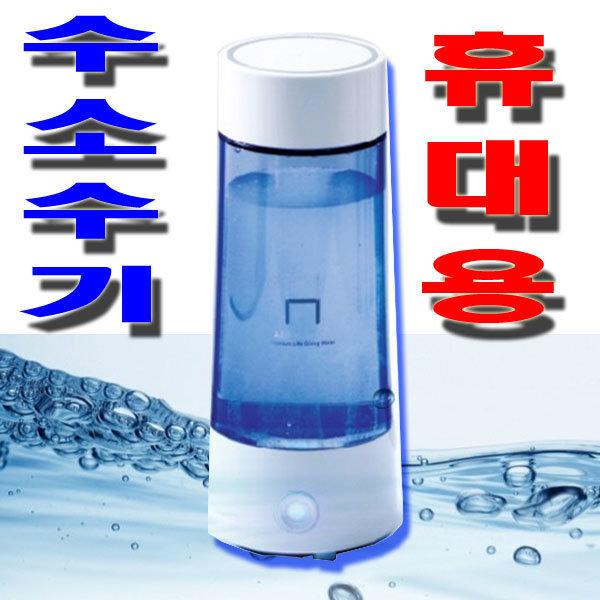 휴대용수소수기 핸디 아루이 HE1401 수소수제조기 상품이미지
