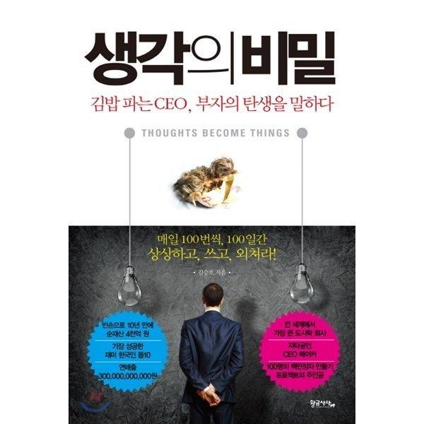 생각의 비밀 : 김밥 파는 CEO  부자의 탄생을 말하다  김승호 상품이미지