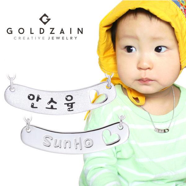 순은 실버 미아방지 아기목걸이/팔찌 아동용 돌선물 상품이미지