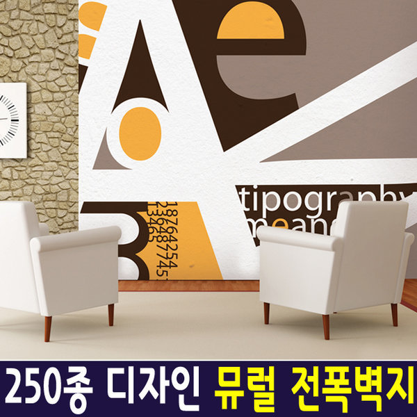 신한 뮤럴아트 타이포월/ 뮤럴벽지 실크 포인트벽지 상품이미지