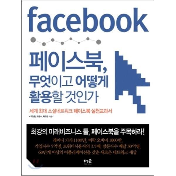 (중고)페이스북  무엇이고 어떻게 활용할 것인가 : 세계 최대 소셜네트워크 페이스북 실천교과서  구창환 유윤수 최규문 상품이미지