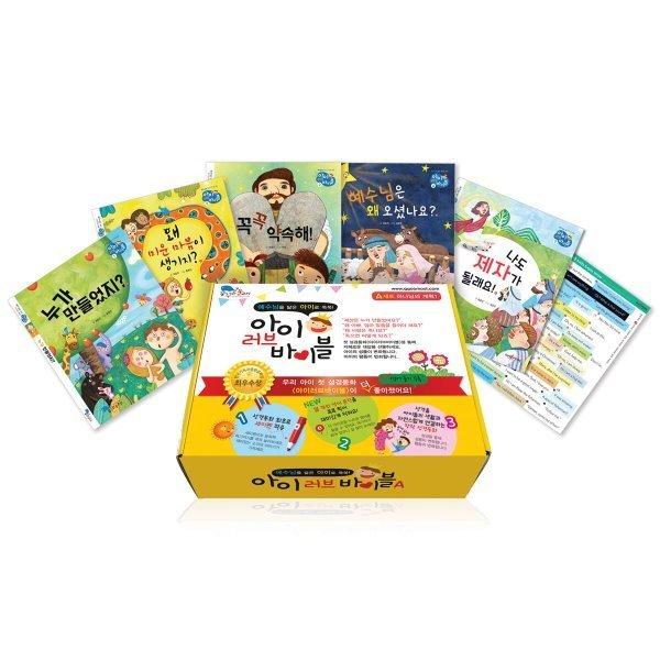아이 러브 바이블 A세트 : 우리 아이 첫 창작 성경동화  최효진 상품이미지