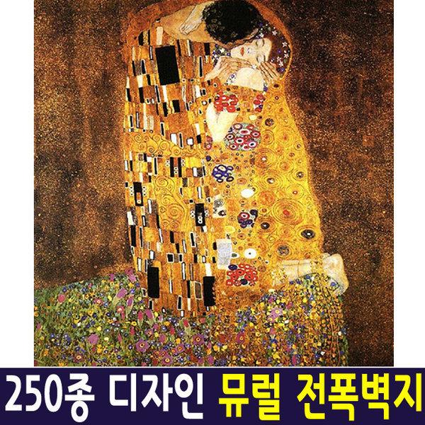 신한 뮤럴아트 키스/ 뮤럴벽지 포인트벽지 실크벽지 상품이미지