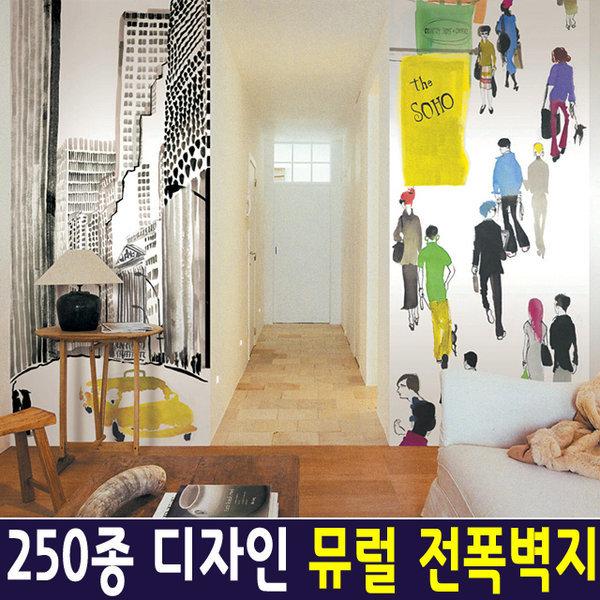 신한 뮤럴아트 뉴요커/ 뮤럴벽지 포인트벽지 실크벽지 상품이미지